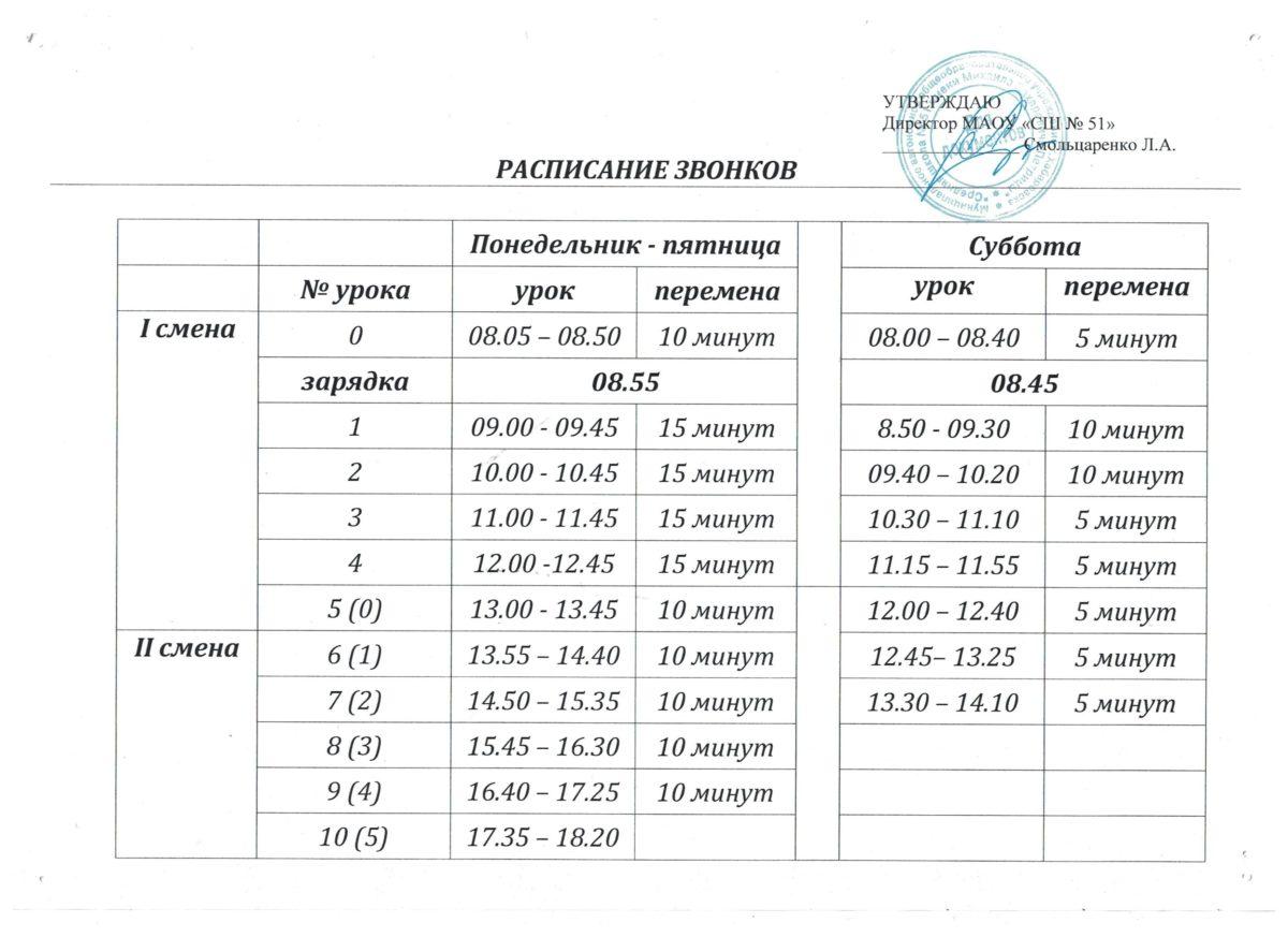 Расписание звонков на 2019-2020 учебный год
