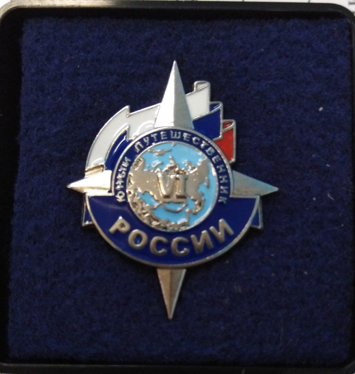 Путешественник России